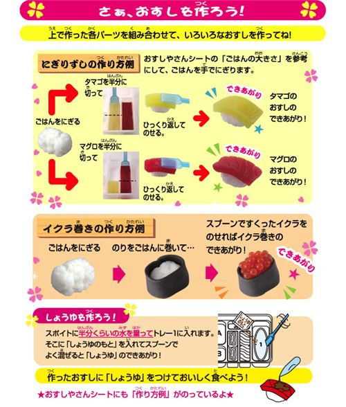 popin cookin bento instructions