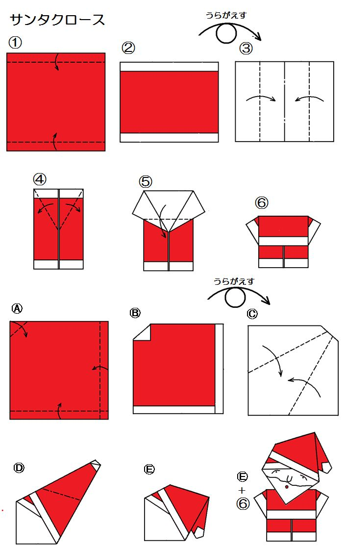 origami christmas decorations instructions